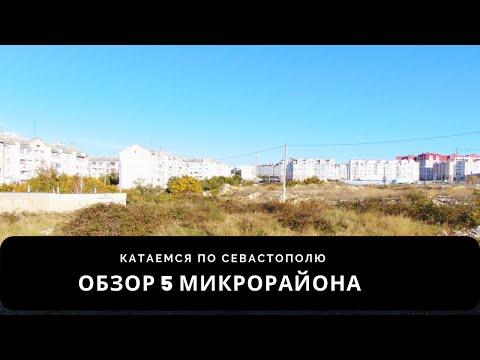 5 микрорайон Севастополя: обзор районов Севастополя