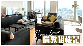 倫敦租樓記 Apartment Tour + Renting in London