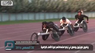 مصر العربية | رياضيون كويتيون يواصلون في تركيا استعداداتهم لدورة الألعاب البارالمبية