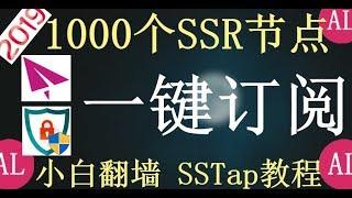 1000个免费SSR节点,一键订阅  Android/ios/windows/mac #阿雷科技
