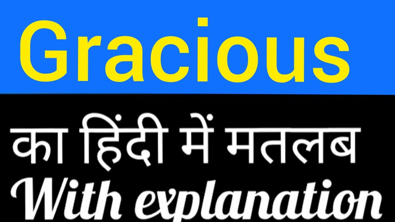 Gracious Meaning In Hindi English Words Meaning English To Hindi वर ड म न ग Youtube