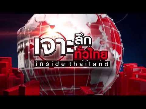 เจาะลึกทั่วไทย Inside Thailand (Full) | 16 มี.ค. 61 | เจาะลึกทั่วไทย