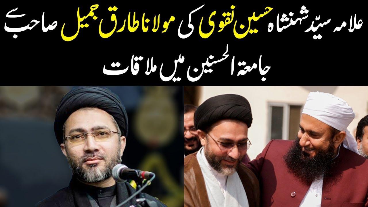 Allama Naqvi - علامہ سید شہنشاہ حسین نقوی | Molana Tariq Jameel Latest Bayan 26-Feb-2019
