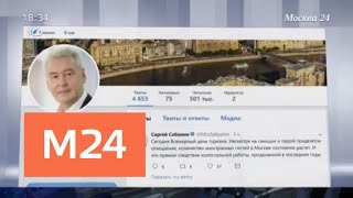Смотреть видео Собянин поблагодарил работников туристической отрасли Москвы - Москва 24 онлайн