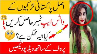 How To Find Girls Whatsapp Number - How To Find Pakistani Girls Number On Whatsapp Reality| Myths