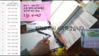 Study with me 공부 중 2018.03.10 …