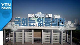 [뉴스앤이슈] '청문보고서 재송부'...국회는 아직도 …