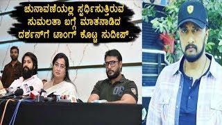 Sudeep Reaction after Sumalatha, Darshan, Yash Press Meet