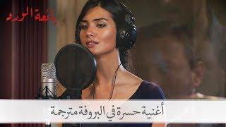 أغنية حسرة في البروفة الأولى لألبومها مترجمة | بائعة الورد الحلقة 23