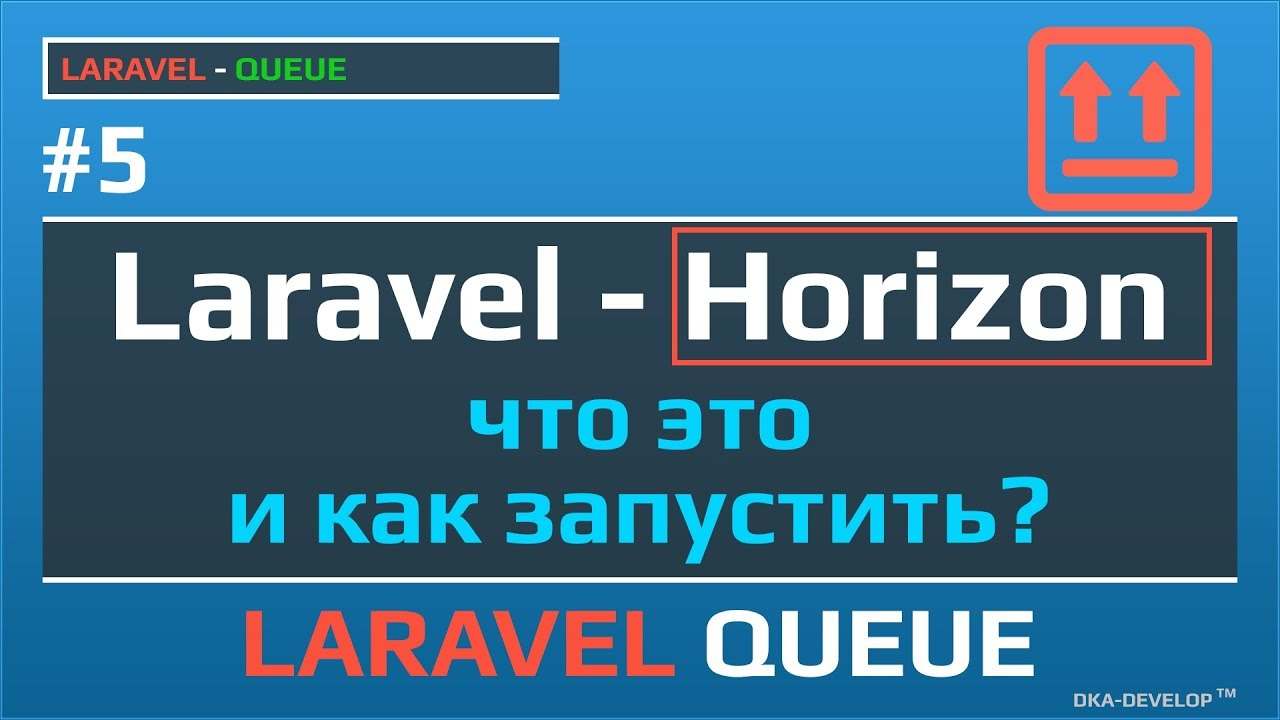 Laravel Horizon что это и как его настроить и использовать | Laravel Queues  | Laravel Jobs