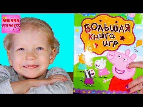 Большая книга игр СВИНКА ПЕППА занимаемся с мамой  The Big Book of Games Peppa pig