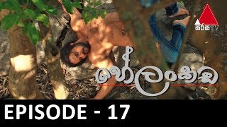Helankada - Episode 17 | 16th June 2019 | Sirasa TV Thumbnail