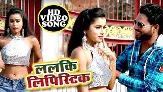 भोजपुरी का नया सबसे हिट गाना 2019    Lalaki Lipistic    Anil Upadhyay    Bhojpuri Hit Song 2019