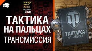 Тактика на пальцах: про трансмиссию - от Slayer [World of Tanks]