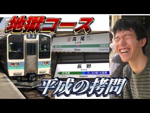 【5時間耐久】高尾発長野行きの普通列車を乗り通してみた。