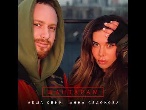 Анна Седокова & Лёша Свик - Шантарам
