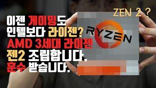 3세대 라이젠 코인 떡상각? 게이밍을 위해 AMD 젠2 컴퓨터 조립합니다. 훈수 받습니다.