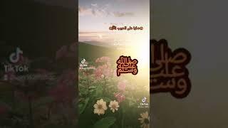 أللهم صل وسلم وبارك على نبينا وحبيبنا محمد صلاة موصوله في الغداة والعشي