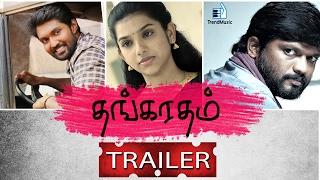 Thangaratham Official Trailer | Naan Kadavul Rajendran, Vettrii, Adithi Krishna | Trend Music