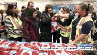 وصول الدفعة الأولى من اللاجئين السوريين إلى كندا