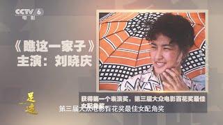 【足迹——银幕上的新中国故事】第十八集:关凌讲述新中国家庭电影里的喜怒哀乐