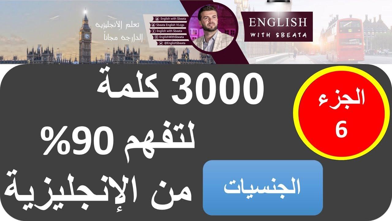 الجزء 6: سلسلة 3000 كلمة شائعة في اللغة الإنجليزية مع مثال