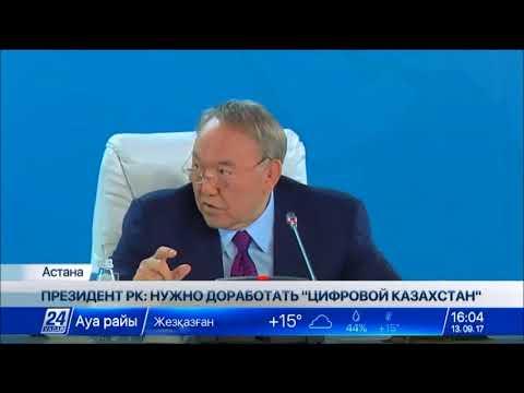 Президент РК: Нужно доработать «Цифровой Казахстан»