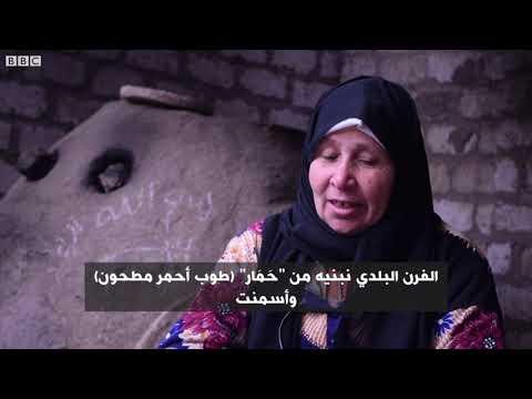 أنا الشاهد: مراحل طويلة لتحضير خبز -العيش الشمسي- في مصر  - نشر قبل 2 ساعة