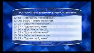 Программа телепередач на 3 февраля 2015 года