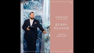 как выбрать ведущего. ведущий в Самаре #SamaraWeddingStars Денис Козлов