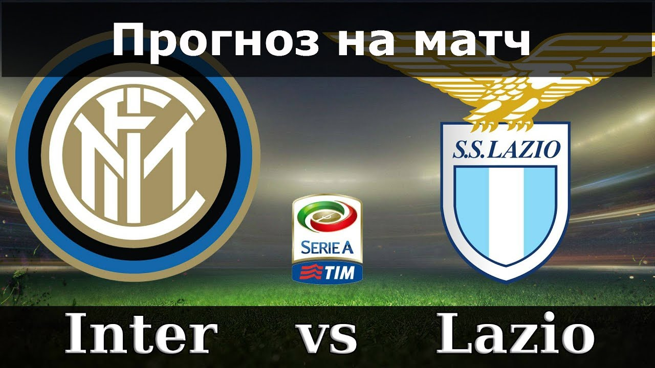 Прогноз на матч Лацио Интер Милан