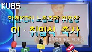 전력노조 최철호 위원장…