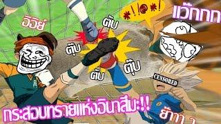 ตุ๊บตั๊บๆ ฉายากระสอบทรายแห่งอินาสึมะ ไม่ได้มาเพราะโชคช่วย !!! | Inazuma Eleven Go Strikers 2013 #2