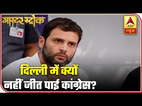Delhi Results 2020: All About Congress And Its Decimation | ABP News