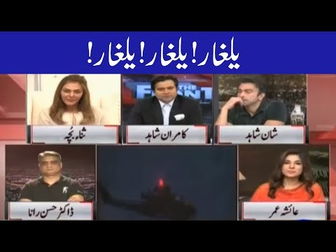 On The Front with Kamran Shahid - 23 June 2017 - Dunya News