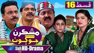 Mashkiran Jo Goth EP 16   Sindh TV Soap Serial   HD 1080p    SindhTVHD Drama
