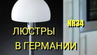 ГЕРМАНИЯ/ VLOG/ ЛЮСТРЫ В ГЕРМАНИИ/  КУПИЛИ ЛАМПОЧКИ