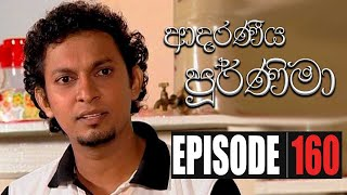 Adaraniya Purnima | Episode 160 ( ආදරණීය පූර්ණිමා ) Thumbnail