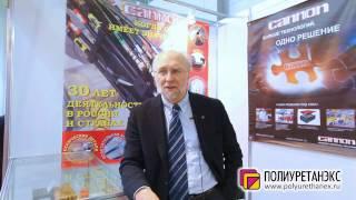 Александр Бабков (OOO ''Каннон Евразия'') о 6-ой выставке Полиуретанэкс 2014