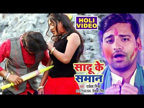 Rakesh Mishra का सबसे हिट (HOLI VIDEO) 2018 - Sadhu Ke Saman - Priyanka Singh - Holi Songs