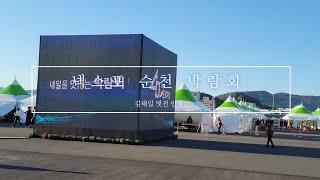 넥스포 순천 박람회