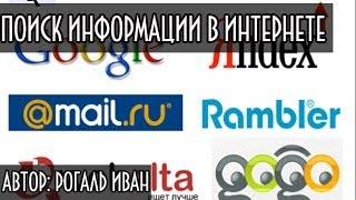 Поиск информации в интернете(ЗАХОДИ НА МОЙ САЙТ: http://otvano.ru/ Всем привет! В этом обучающем видео мы с вами узнаем, Поиск информации в интерн..., 2013-12-30T12:44:46.000Z)