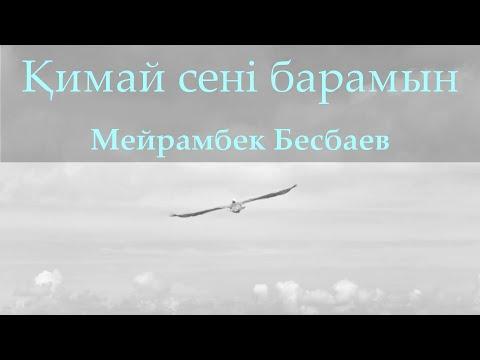 Мейрамбек Бесбаев - Қимай сені барамын (Cөзі, текст, Lyrics)