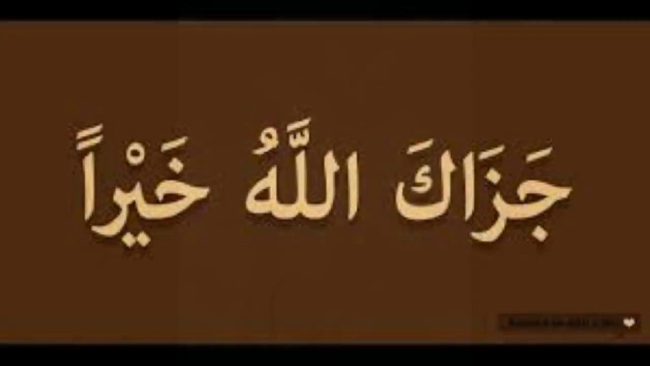 جزاك الله خيرا Islamic Birthday