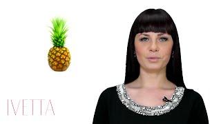 Ананас для похудения (ананасовая диета) - правда или миф?
