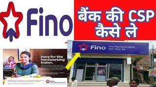 FINO PAYMENTS BANK KA CSP KAISE LE - Quick Account Opening फिनो बैंक का CSP लेने के लिया क्या करे#
