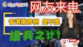 香港撤修例 是不是缓兵之计《焦点大家谈》网友电话精选