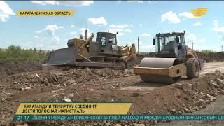 Караганду и Темиртау соединит шестиполосная магистраль