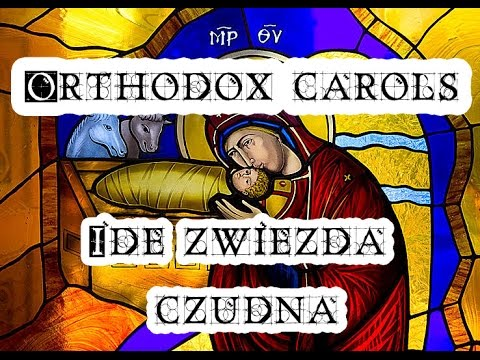 Ide zwiezda czudna - Orthodox Christmas Song - Православное Рождество Песня