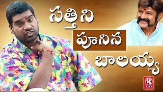 Bithiri Sathi Special Report On Balakrishna's 101 Movie Paisa Vasool | Teenmaar News